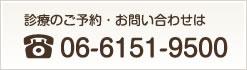 TEL.06-6151-9500