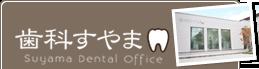 歯科すやま